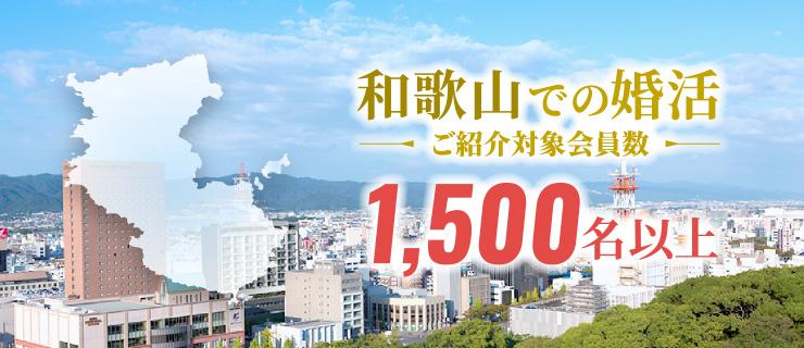 和歌山県での婚活 ご紹介対象会員数 1,500名以上