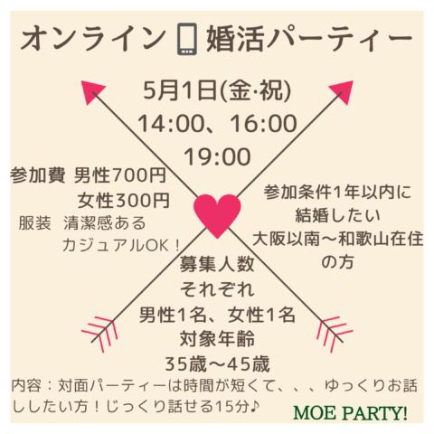 【おうちで婚活♥】オンラインパーテー追加開催決定👏‼